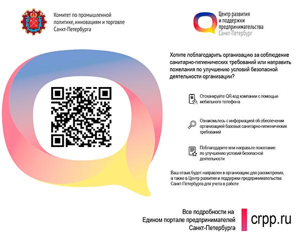 QR Камаровское
