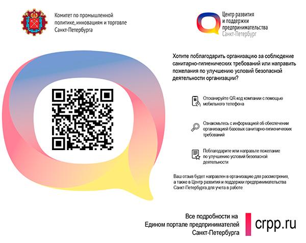 QR Песочинское