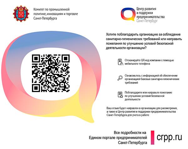 QR Репинское